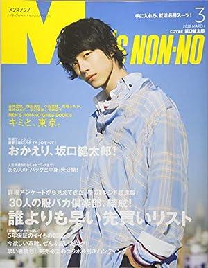 Men's NONNO 2019年03月号 [雑誌]