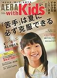 AERA with Kids (アエラウィズキッズ) 2009年 07月号 [雑誌]
