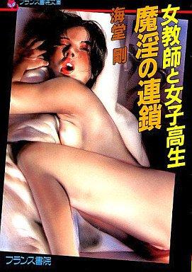 [海堂剛] 女教師と女子高生 魔淫の連鎖
