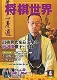 将棋世界 2015年04月号 [雑誌]