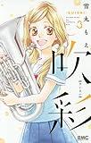 吹彩─SUISAI─ 3 (りぼんマスコットコミックス)