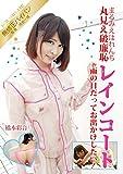丸見え破廉恥レインコート 橋本彩音 SHIB-729 [DVD]