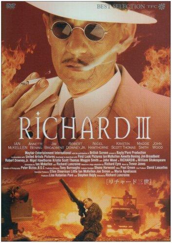 リチャード三世 [DVD]