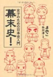 女子のための日本史入門 幕末史!