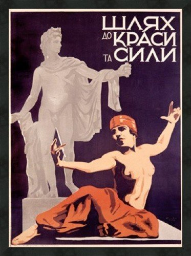 """The Way to Beauty and Strength (Nudist Movie)"" by N. Bolomov, premier quality framed movie poster 45""x33"" vintage era"