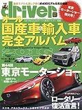 オール国産車&輸入車完全アルバム2016 2015年 12 月号 [雑誌]: ドライバー 増刊
