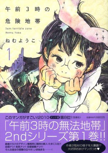 『午前3時の危険地帯 1 (FEELCOMICS) (Feelコミックス)』(ねむようこ ...
