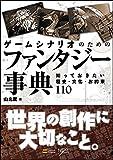 ゲームシナリオのためのファンタジー事典 知っておきたい歴史・文化・お約束110 (NEXT CREATOR)