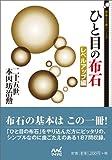 ひと目の布石 レベルアップ編 (囲碁人文庫シリーズ)