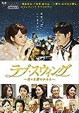 ラブ・スウィング 色々な愛のかたち [DVD]