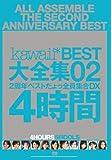 kawaii* BEST 大全集02 2周年ヘ゛ストだょっ全員集合DX 4時間 kawaii かわいい [DVD]