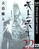 天上天下 モノクロ版 22 (ヤングジャンプコミックスDIGITAL)