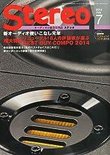 Stereo(ステレオ)2014年7月号