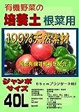 有機野菜の培養土 根菜用 ジャンボサイズ40L