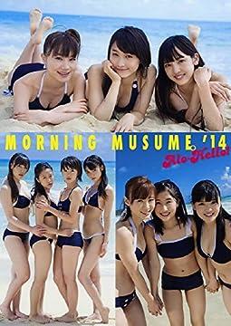 【Amazon.co.jp限定】 アロハロ!  モーニング娘。'14 写真集 Amazon限定カバーVer.