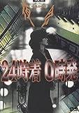 ��� VOL.13 24���� 0��ȯ [DVD]
