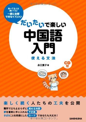 CD付 だいたいで楽しい中国語入門 使える文法