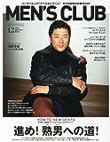 MEN'S CLUB (メンズクラブ) 2012年 12月号 [雑誌]