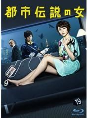 都市伝説の女 [Blu-ray]