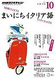 NHKラジオ まいにちイタリア語  2015年 10月号 [雑誌] NHKテキスト