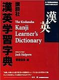 img - for The Kodansha Kanji Learner's Dictionary (Kodansha Dictionaries) by Jack Halpern book / textbook / text book