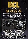 BCLラジオ修理読本 (三才ムック VOL. 428)