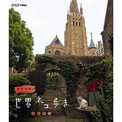 岩合光昭の世界ネコ歩き ベルギー ブルーレイ【NHKスクエア限定商品】