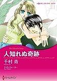 人知れぬ奇跡 (ハーレクインコミックス)