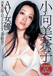 AV女優 小向美奈子 [DVD]