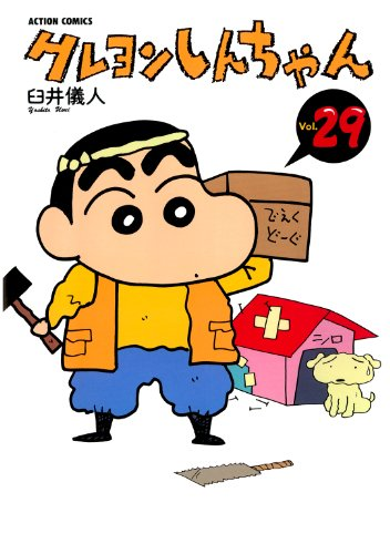 クレヨンしんちゃん : 29 (アクションコミックス)