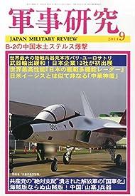 軍事研究 2014年 09月号 [雑誌]
