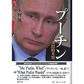 プーチン 〔人間的考察〕