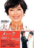 西島悦の大人きれいメーク DVD付