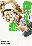 歯かけの恋 新装版 / かわさき 健 のシリーズ情報を見る