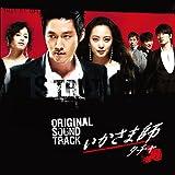 韓国ドラマ「いかさま師~タチャ」サウンドトラック(DVD付)
