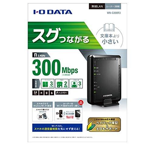 I-O DATA 11n/b/g対応 無線LAN親機(Wi-Fiルーター) 300Mbps WN-G300R3