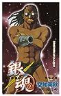 銀魂 第23巻