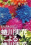 サムネイル:美術手帖、最新号(2008年11月号)