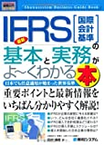 図解入門ビジネス 最新IFRS(国際会計基準)の基本と実務がよーくわかる本 (How‐nual Business Guide Book)