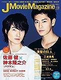 J Movie Magazine(ジェイムービーマガジン) Vol.02 (パーフェクト・メモワール)