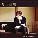 kishider color of life
