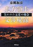 李明博大統領の竹島上陸・中国の活動家の尖閣諸島上陸で加熱した領土問題と民族感情:1