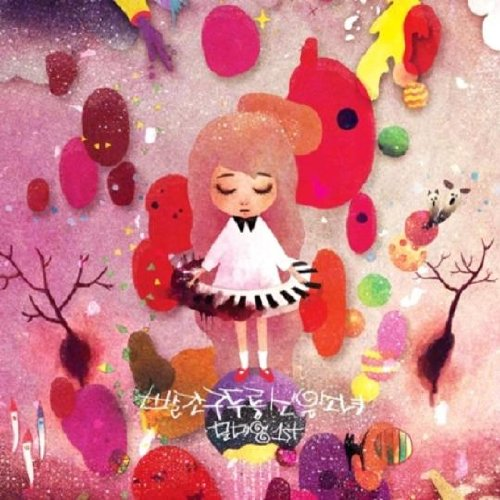 Moon Mi Yeong - Girl's in Red Shoes