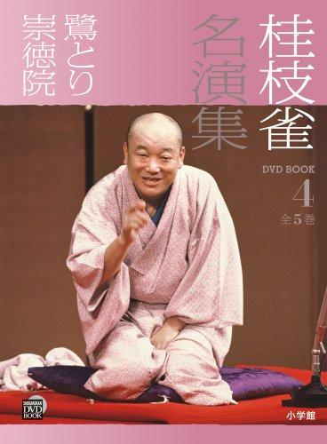 桂枝雀名演集 第4巻 (DVDブック)
