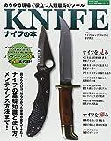 KNIFEナイフの本—あらゆる現場で役立つ人類最高のツール (SAKURA・MOOK 43 ビジュアル図鑑シリーズ)