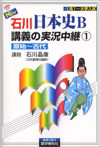 石川 日本史B 講義の実況中継(1)