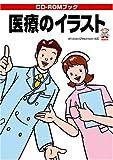 医療のイラスト―CD‐ROMブック (CD-ROMブック)