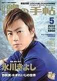 歌の手帖 2010年 05月号 [雑誌]