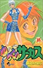 からくりサーカス 第16巻 2001-01発売