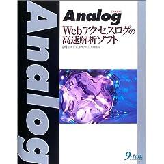 Analog�\Web�A�N�Z�X���O�̍�����̓\�t�g